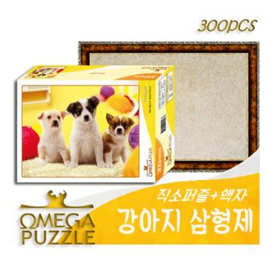[오메가] 300 직소퍼즐 강아지 삼형제 337+액자