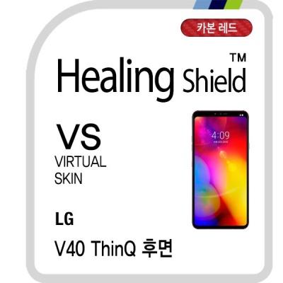 LG V40 씽큐 후면 버츄얼스킨 카본 레드 보호필름 1매