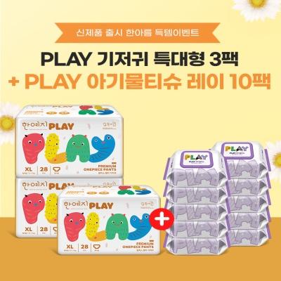 PLAY기저귀 특대형 3팩(84입)+아기물티슈30매10팩