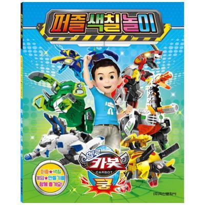 [학산문화사] 헬로카봇 쿵 퍼즐색칠놀이