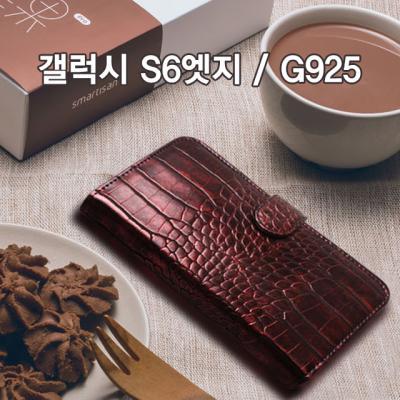 (STUFFIN)스터핀/미르더블다이어리/갤럭시S6엣지/G925
