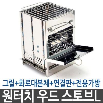 원터치 우드 스토브L 캠핑 야영 그릴 바베큐 접이식