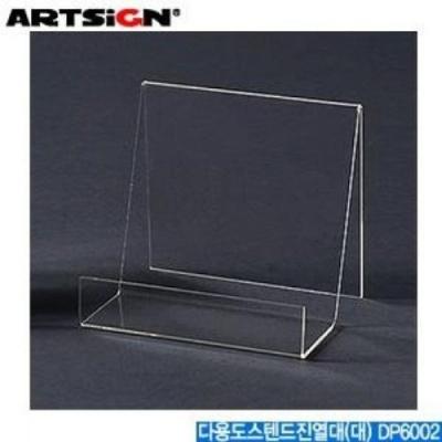 아트사인 진열대(다용도스탠드)대 상품진열 4479