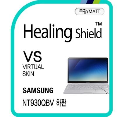 노트북 펜 NT930QBV 하판 버츄얼매트 보호필름 2매