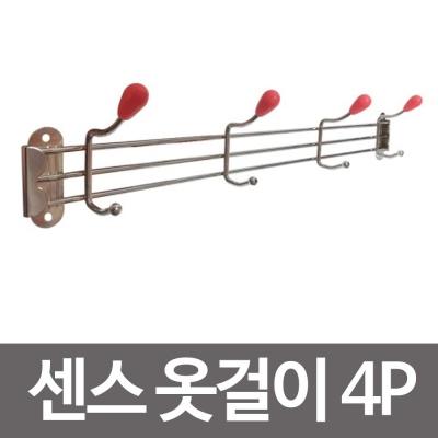 조이월드 센스 옷걸이 4P 헹거 소품걸이 스텐헹거 옷