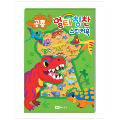 [로이북스] 공룡 멀티 칭찬 스티커북