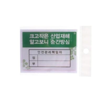 [아트사인] 안전관리책임자 (2004) [개/1] 297517