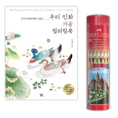 파버카스텔 색연필 24색 민화 컬러링북 색칠공부 겨울