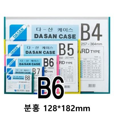 다산케이스 PVC B6 분홍 128X182mm M330089