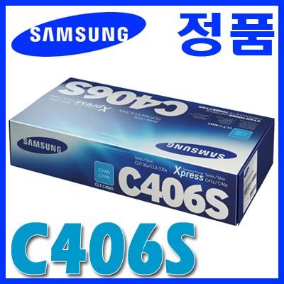삼성 정품 CLT-C406S C406 406S 406 CLP-360/362/363/364/365/367 CLX-3300/3302/3303/3304/3305/3307 SL-C410/C412/C413/C460/C462/C463