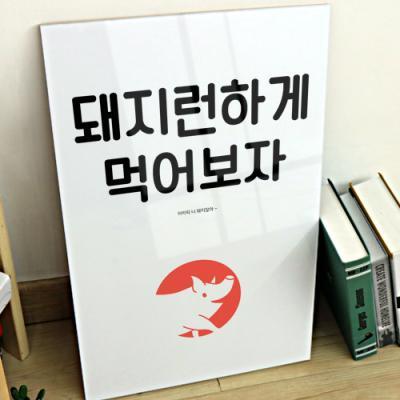 ia578-아크릴액자_돼지런하게먹자(대형)