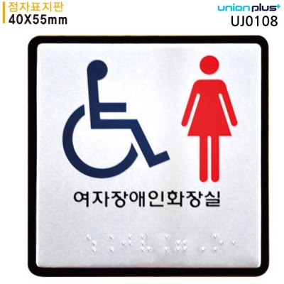 유니온 표지판 점자 여자 화장실 (100x100mm)