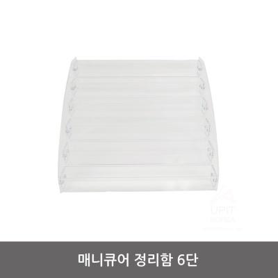 매니큐어 정리함 6단