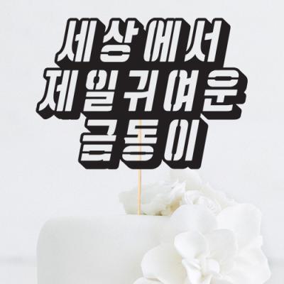 자유한글 입체 맞춤 케이크토퍼