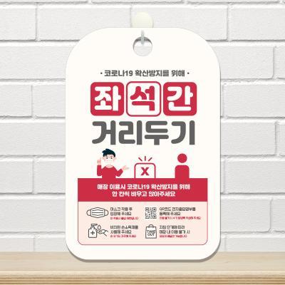 마스크 착용 식당 카페 안내판 표지판 제작 CHA102