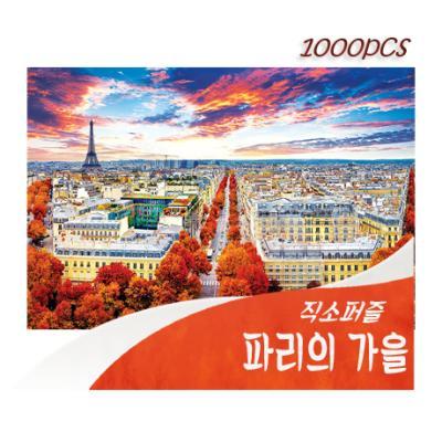 [비앤비퍼즐] 1000PCS 직소 파리의 가을 AL3001
