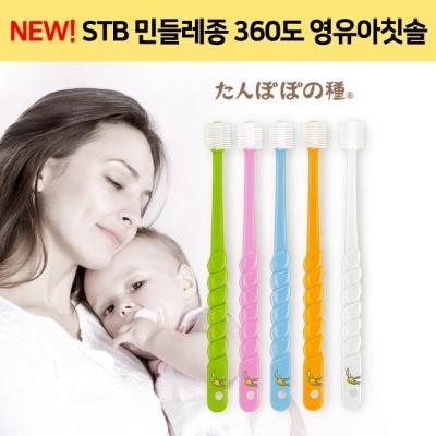 [당일발송] NEW! 리뉴얼 STB 민들레종 360도 영유아 칫솔