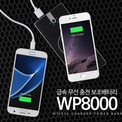 파워킹 WP8000 유무선 보조배터리 8000MAH
