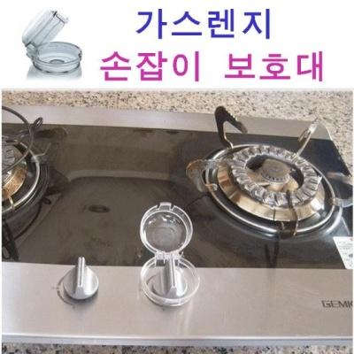 가스렌지손잡이보호대 유아안전용품 유아동보호용품