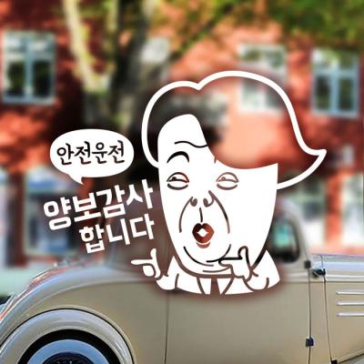 18D12 샐러리맨의양보감사 화이트