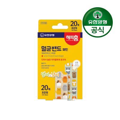 [유한양행]해피홈 캐릭터 멸균밴드(표준형) 20매입