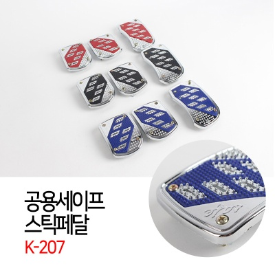 [경동] 세이프 스틱페달 3P