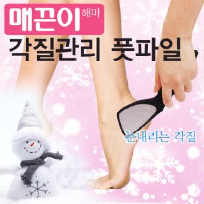매끈이 해마(각질제거 풋파일) -ZP256-