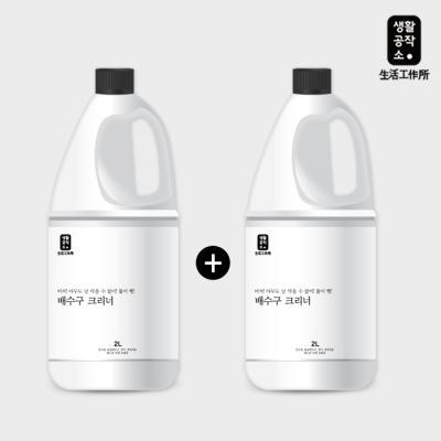[생활공작소] 배수구크리너 2L x 1+1
