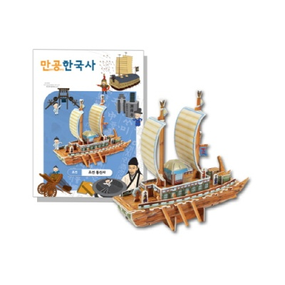[만공한국사] 조선_조선 통신사