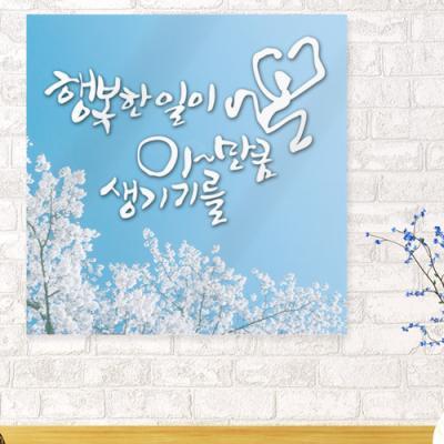 id643-아크릴액자_행복한일이이만큼(중형)