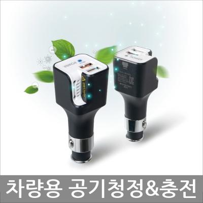 나비 NV31-APC30Q 차량용공기청정기 고속충전기