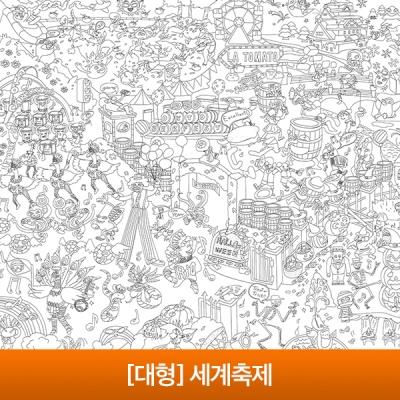 컬러링 포스터 - 세계축제