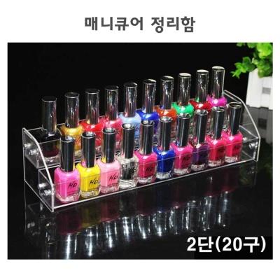 매니큐어정리함 2단(20구) 화장품정리함 매니큐어진열