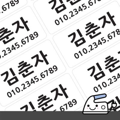 의류용네임스티커Color효도용