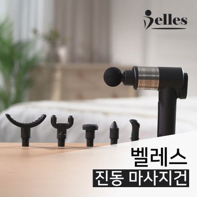 [벨레스] 무선 진동 마사지건 BLS-MG01