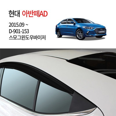 [경동] K901-153 스모그 썬바이저 아반떼AD전용