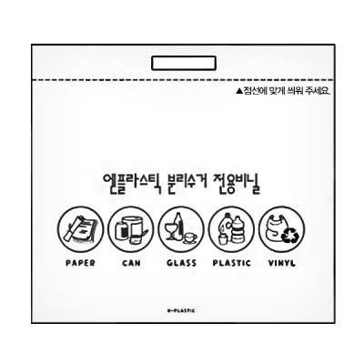 컬러빈 전용비닐(35L) 20장
