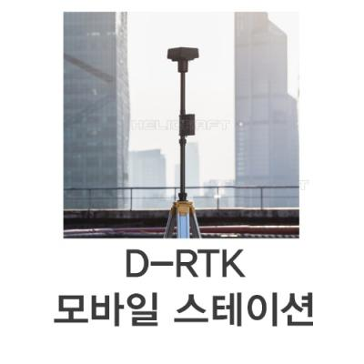 D-RTK 2 GNSS 모바일 스테이션 DJRTK999&DJRTK998