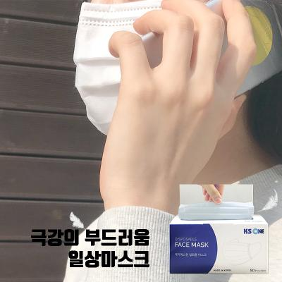 국산 KSONE 일상마스크 3중 멜트블로운 일회용 50매