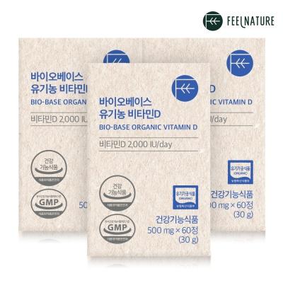 필네이처 바이오베이스 유기농 비타민D x 3박스