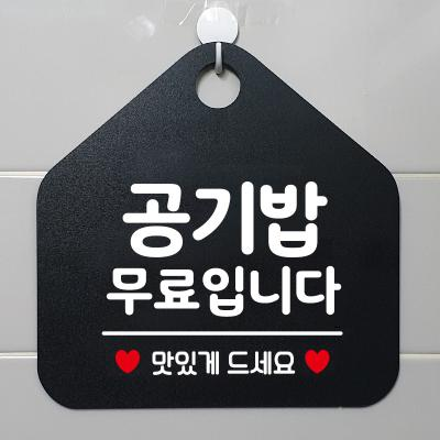 셀프 오픈 생활 안내판 표지판 제작197공기밥무료