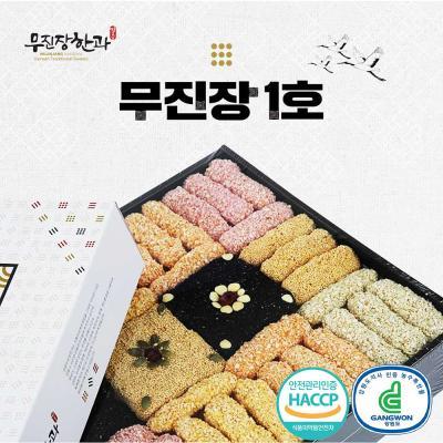 강릉사천 무진장한과 1호 선물세트 1800g