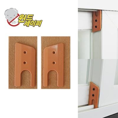 윈드세이퍼 외풍차단 창문용 풍지판 상하 세트