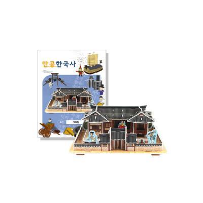 만공한국사 입체퍼즐 - 조선 기와집