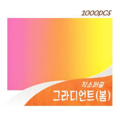 [비앤비퍼즐] 1000PCS 직소 그라디언트(봄) AL3003