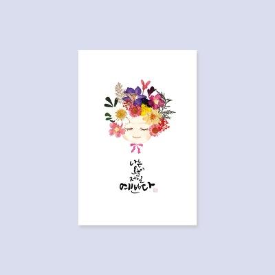 [엽서] MYJ_나는-오늘이-제일-예쁘다