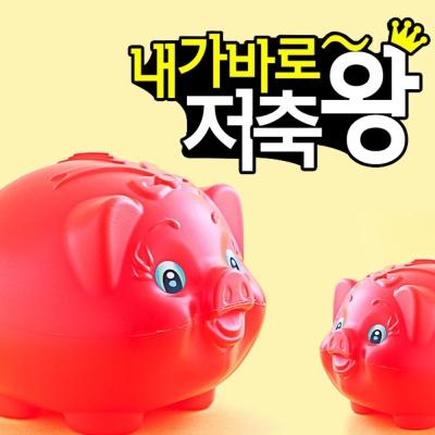 탤런트 돼지저금통(왕대) 저금통 돼지저금통