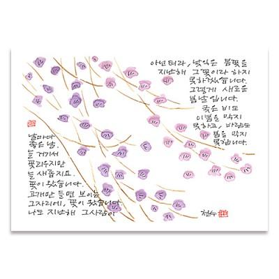 [퍼니피쉬] 이철수 자작나무액자 - 새로운 봄날