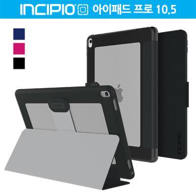 인시피오 2017 아이패드 프로 10.5 케이스 Clarion