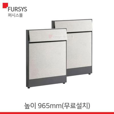 퍼시스파티션/무료설치/양면벨트(H:965) (MF060외)